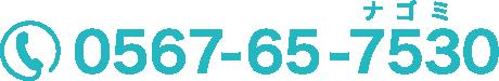 0567-65-7530